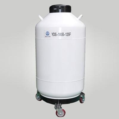 YDS-100B-125F 运输贮存两用液氮容器